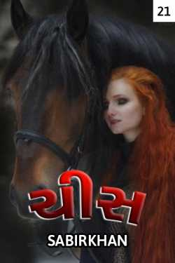 chis - 21 by SABIRKHAN in Gujarati