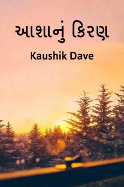 Asha nu kiran by Kaushik Dave in Gujarati
