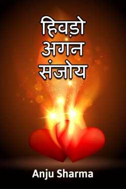 Hivdo agan sanjoy by Anju Sharma in Hindi