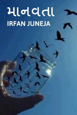 humanity by Irfan Juneja in Gujarati