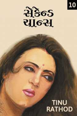 Second chance - 10 by Tinu Rathod _તમન્ના_ in Gujarati