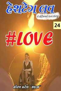 Hashtag love - 24