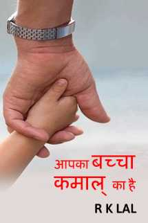 आपका बच्चा कमाल्  का है बुक r k lal द्वारा प्रकाशित हिंदी में