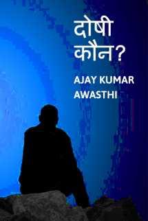 दोषी कौन बुक Ajay Kumar Awasthi द्वारा प्रकाशित हिंदी में