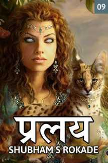 प्रलय - ९ मराठीत Shubham S Rokade