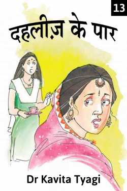 Dahleez Ke Paar - 13 by Dr kavita Tyagi in Hindi