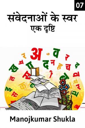 संवेदनाओं के स्वरः एक दृष्टि - 7 बुक Manoj kumar shukla द्वारा प्रकाशित हिंदी में