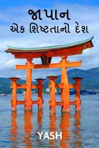 Japan - Ek shishtano desh