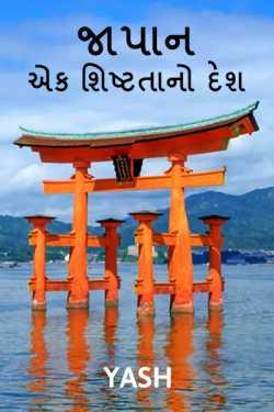 Japan - Ek shishtano desh by Yash in Gujarati