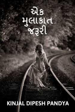 Ek mulaqaat jaruri by Kinjal Dipesh Pandya in Gujarati