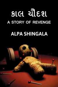 Kal Chaudash - A Story Of Revenge - 1