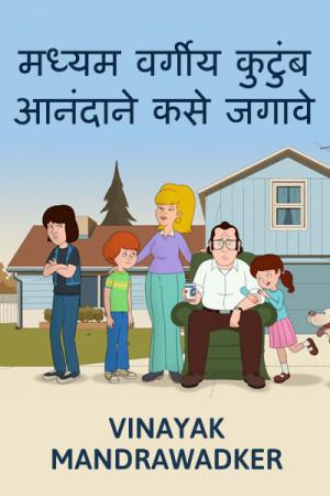 मध्यम वर्गीय कुटुंब आनंदाने कसे जगावे? मराठीत vinayak mandrawadker