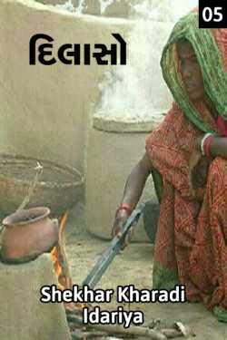 Comfort - 5 by shekhar kharadi Idariya in Gujarati
