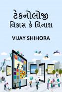 Technologies vikash ke vinash by Vijay Shihora in Gujarati