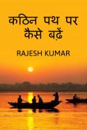 Kathin path par kaise badhe by Rajesh Kumar in Hindi