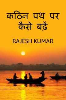 कठिन पथ पर कैसे बढ़ें बुक Rajesh Kumar द्वारा प्रकाशित हिंदी में