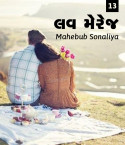 Love Marraige - 13 by Author Mahebub Sonaliya in Gujarati