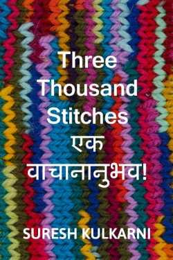 Three Thousand Stitches-- Ek Vachananubhav by suresh kulkarni in Marathi
