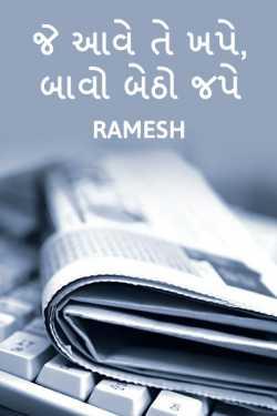 Je aave te khape, baavo betho jape by Ramesh Champaneri in Gujarati