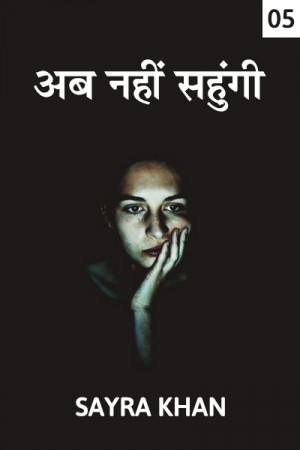 अब नहीं सहुंगी...भाग 5 बुक Sayra Khan द्वारा प्रकाशित हिंदी में