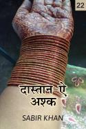 दास्तान-ए-अश्क - 22 बुक SABIRKHAN द्वारा प्रकाशित हिंदी में