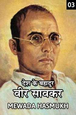 desh ke bahadur..veer savarkar - 3 by Mewada Hasmukh in Hindi