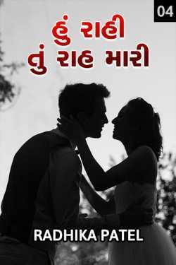 Hu raahi tu raah mari - 4 by Radhika patel in Gujarati