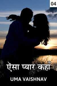 Aisa pyar kaha - Last part