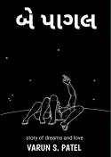 Varun S. Patel દ્વારા બે પાગલ ગુજરાતીમાં