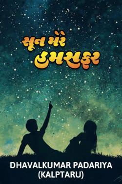 sun mere humsafar... by Dhavalkumar Padariya Kalptaru in Gujarati