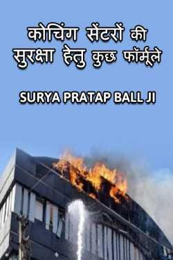 Coaching centro ki suraksha hetu kuchh formule by Surya Pratap Ball Ji in Hindi