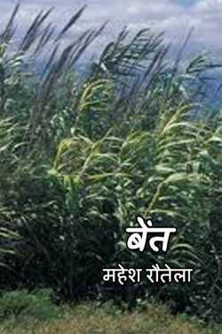 Bait by महेश रौतेला in Hindi