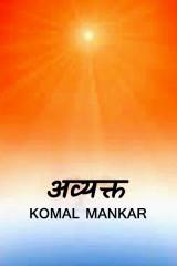 अव्यक्त  by Komal Mankar in Marathi