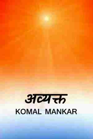 अव्यक्त by Komal Mankar in Marathi