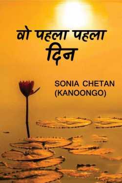 Vo pahla pahla din by Sonia chetan kanoongo in Hindi