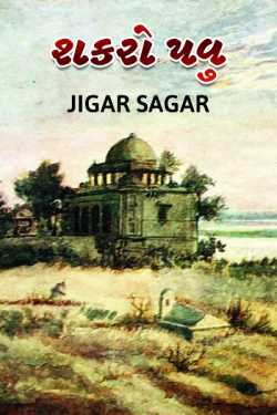 Shakro Pavu by Jigar Sagar in Gujarati
