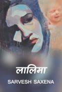 लालिमा बुक Sarvesh Saxena द्वारा प्रकाशित हिंदी में