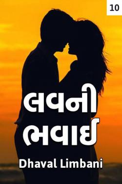 love ni bhavai 10 by Dhaval Limbani in Gujarati
