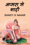Apsara se shaadi by Shakti S Nahar in Hindi