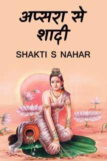 अप्सरा से शादी बुक Shakti S Nahar द्वारा प्रकाशित हिंदी में