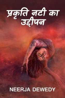 Prakruti Natee ka Uddeepan by Neerja Dewedy in Hindi