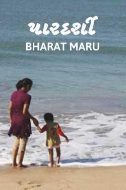 Pardarshi - 1 by bharat maru in Gujarati