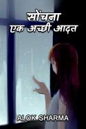Thinking is a good habit - 1 by Alok Sharma in Hindi