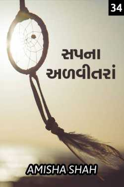 Sapna advitanra - 34 by Amisha Shah. in Gujarati