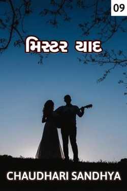 Mister yaad - 9 by Chaudhari sandhya in Gujarati