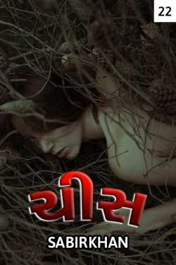 Chis - 22 by SABIRKHAN in Gujarati