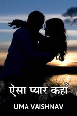 ऎसा प्यार कहाँ..  द्वारा  Uma Vaishnav in Hindi