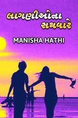 લાગણીઓના સથવારે  દ્વારા Manisha Hathi in Gujarati