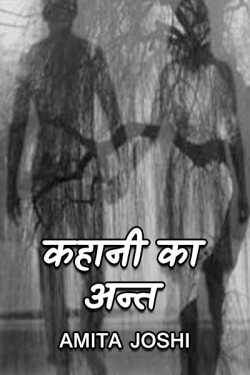 Kahani ka ant by Amita Joshi in Hindi