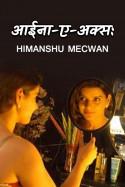 आईना-ए-अक्स: - 1 बुक Himanshu Mecwan द्वारा प्रकाशित हिंदी में